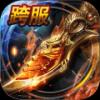 烈焰龙城手游九游版下载v2.8 安卓版
