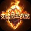 艾欧尼亚战纪手游九游版下载v1.0 安卓版