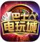 巴士电玩城捕鱼v1.1 官网安卓版