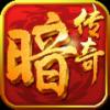 暗黑传奇手游九游版下载v1.3.0 安卓版
