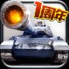 坦克帝国手游百度版下载v1.1.44 安卓版
