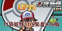 口袋妖怪3DSios版