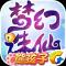 腾讯梦幻诛仙手游下载v1.2.7 安卓版