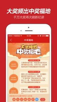 天天中彩票app苹果版|天天中彩票ios版下载v 2