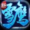 雪鹰领主2手游官方版下载v1.0.6.1 安卓版