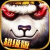太极熊猫2手游百度版下载v1.3.7 安卓版