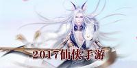 2017仙侠手游