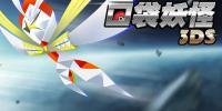 口袋妖怪3DS果盘版