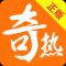 奇热小说app免费下载v2.8 安卓版