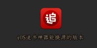 iOS追书神器能换源的版本