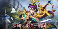 2017RPG手游