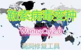 勒索病毒WannaCry2.0