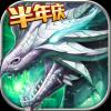 猎魔传说手游下载v27.0 安卓版