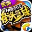 街头篮球手游腾讯版下载v1.6.0.9 官方版