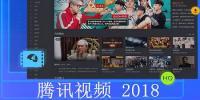 手机腾讯视频2018
