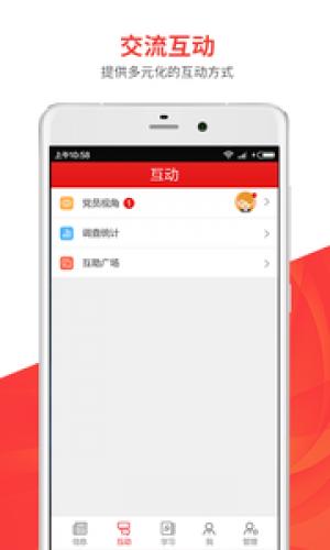 长白山先锋e支部app官方下载|长白山e支部最新