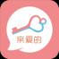 亲爱的app(恋爱软件)v3.3.3 安卓版