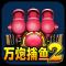 万炮捕鱼2手游下载v1.5.1 官方版