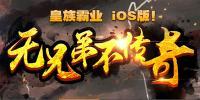 皇族霸业iOS版