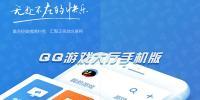 QQ游戏大厅手机版2018