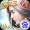 永恒纪元戒手游百度版下载v3.30.1 安卓版