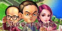 大富豪2手游360版