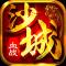 血战沙城H5手游官方版下载v1.0.0 安卓版