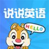 说说英语点读学习软件下载v1.1.0 官方版