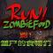 奔跑吧僵尸食物游戏官网版下载v1.0 官方版