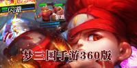 梦三国手游360版
