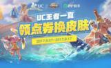 activity.uc.cn王者一夏