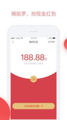 哈罗单车官方版|哈罗单车ios版app下载v4.0.0