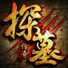 探墓传奇手游九游版下载v1.1.3 正式版
