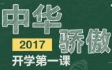 开学第一课2017