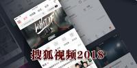 搜狐视频2018