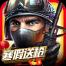全民枪战2官方下载v3.12.1 安卓版